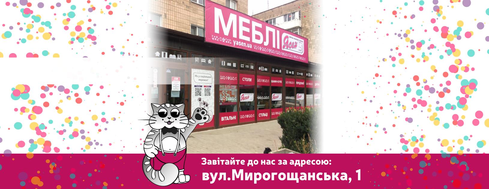 """Відкриття меблевого салону """"Ясен"""" у місті Дубно!!!"""