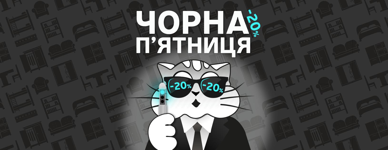 Чорна п'ятниця 2020 в мережі меблевих салонів Ясен!