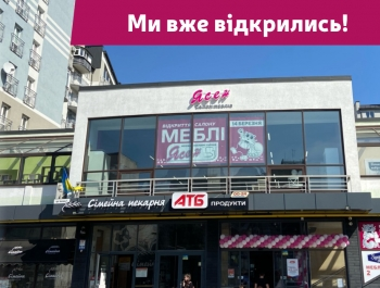 Магазин в Івано-Франківську!