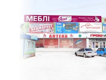 """Магазин """"Ясен"""" в м. Калинівка!!!"""